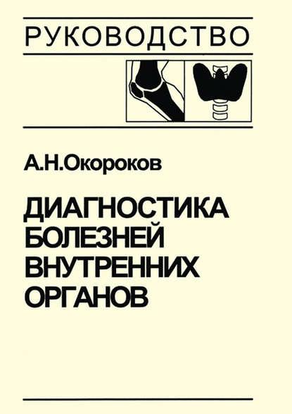 Александр Окороков Диагностика болезней внутренних органов. Том 2. Диагностика ревматических и системных заболеваний соединительной ткани