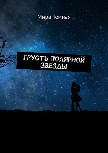 Мира Тёмная Грусть полярной звезды