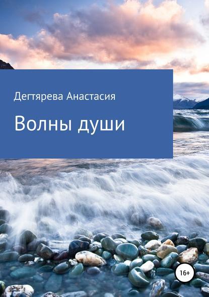 Анастасия Александровна Дегтярева Волны души