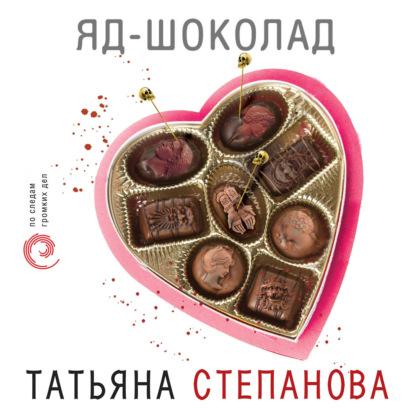 Степанова Татьяна Юрьевна Яд-шоколад обложка