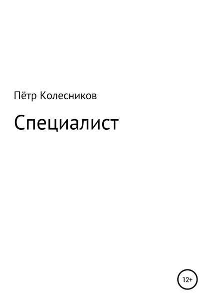Пётр Колесников Специалист