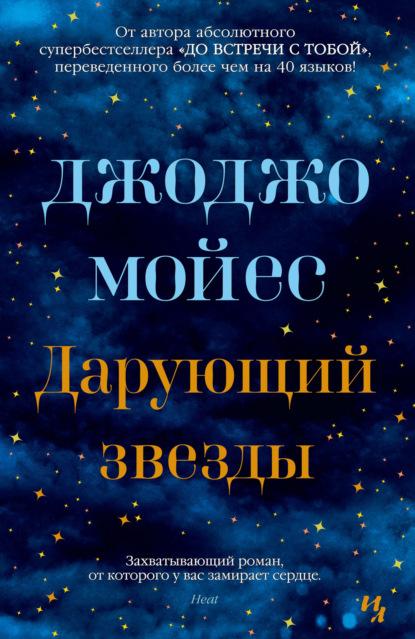 Джоджо Мойес. Дарующий звезды