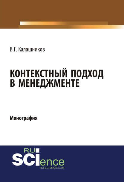 В. Г. Калашников Контекстный подход в менеджменте в г калашников контекстный подход в менеджменте