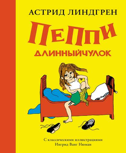 Астрид Линдгрен Пеппи Длинныйчулок линдгрен а книги астрид линдгрен пеппи длинныйчулок илл ингрид ньюман