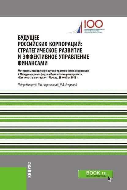Сборник Будущее российских корпораций. Стратегическое развитие и эффективное управление финансами а а гужин стратегическое управление региональным молочно продуктовым подкомплексом