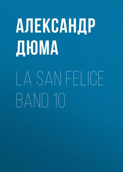 Фото - Александр Дюма La San Felice Band 10 александр дюма la san felice tome 06