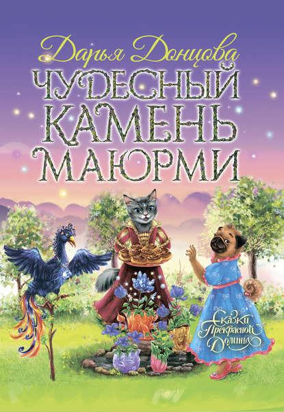 Дарья Донцова — Чудесный камень Маюрми