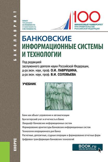 Н. Э. Соколинская Банковские информационные системы и технологии