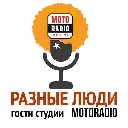 Фото - Моторадио Золотой голос КВН Виталий Гасаев на радио Фонтанка ФМ моторадио парадоксы черных дыр тайны вселенной на радио фонтанка фм