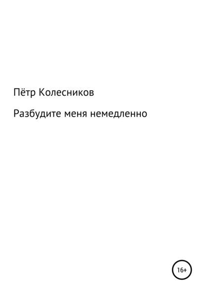 Пётр Колесников Разбудите меня немедленно борис колесников красное колесо – преступления без наказания интернет обозрение