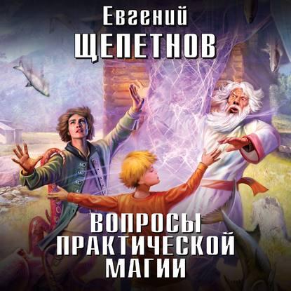 Щепетнов Евгений Владимирович Вопросы практической магии обложка