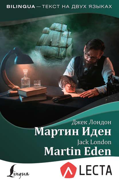 Фото - Джек Лондон Мартин Иден / Martin Eden (+ аудиоприложение LECTA) лондон д мартин иден martin eden аудиоприложение lecta