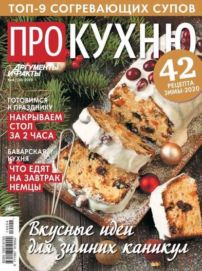 Аиф. Про Кухню 04-2019