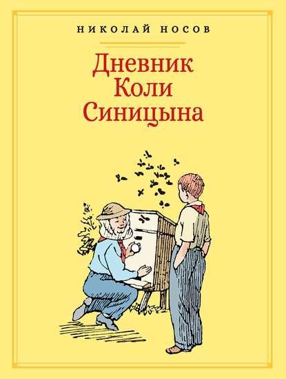 Николай Носов. Дневник Коли Синицына