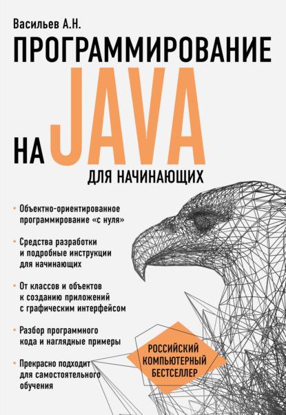 Алексей Васильев Программирование на Java для начинающих макграт майк программирование на java для начинающих