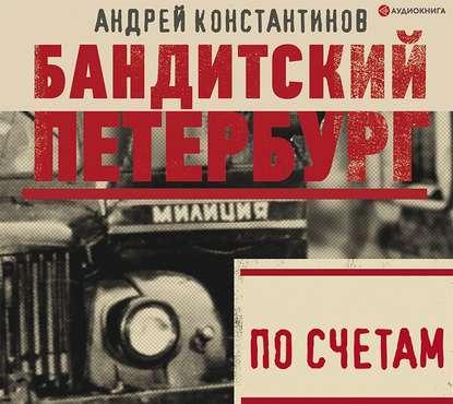 Фото - Андрей Константинов По счетам константинов а бандитский петербург