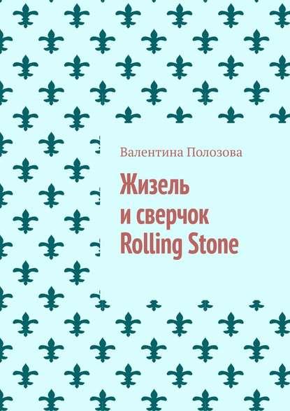 Фото - Валентина Полозова Жизель исверчок Rolling Stone валентина полозова жизель исверчок rolling stone
