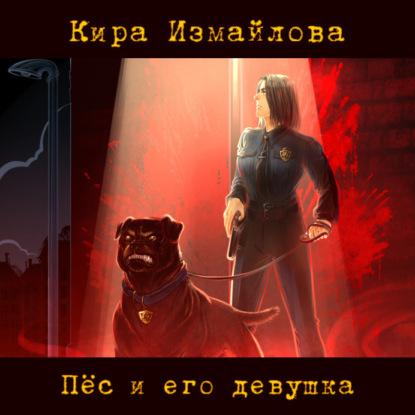 Измайлова Кира Алиевна Пес и его девушка обложка