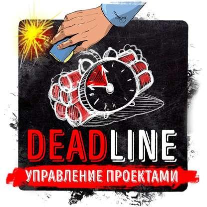 Роман Сергеев Саммари на книгу «Deadline. Роман об управлении проектами». Том ДеМарко