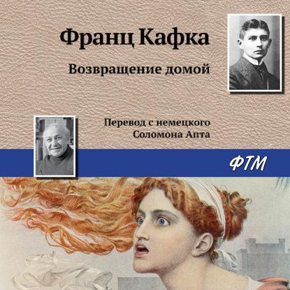 Франц Кафка Возвращение домой шатырёнок ирина сергеевна старый двор роман