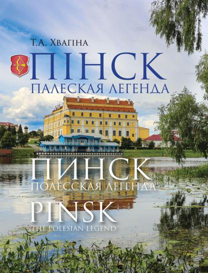 Таццяна Хвагiна Пінск – палеская легенда. Пинск – полесская легенда. Pinsk the Polesian Legend