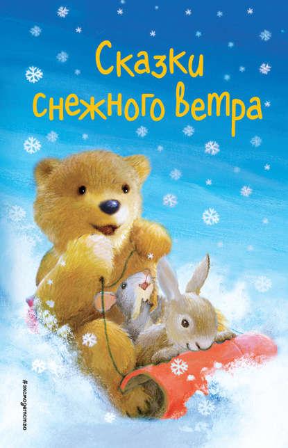 Холли Вебб Сказки снежного ветра вебб холли рождественские истории как подружиться с лисёнком выпуск 7