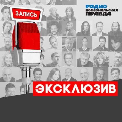 Радио «Комсомольская правда» Совместимы ли допинг с Российским футболом канделаки т быть тиной канделаки или конструктор красоты