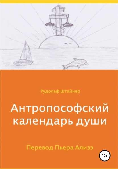 Рудольф Штайнер Антропософский календарь души