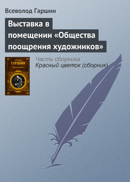 Всеволод Гаршин Выставка в помещении «Общества поощрения художников»