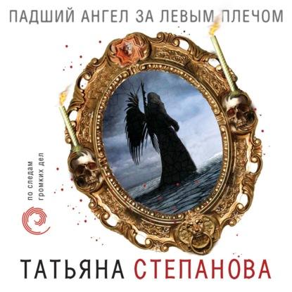 Степанова Татьяна Юрьевна Падший ангел за левым плечом обложка