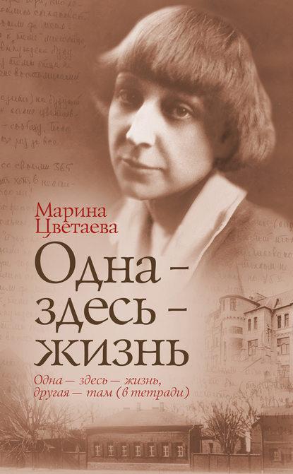 Марина Цветаева Одна – здесь – жизнь марина цветаева воспоминания о поэтах