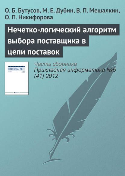 О. Б. Бутусов Нечетко-логический алгоритм выбора поставщика в цепи поставок