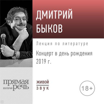 Дмитрий Быков Лекция «Концерт в день рождения 2019 г.»