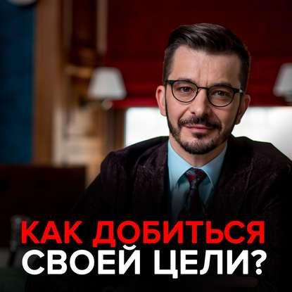 Андрей Курпатов Как достичь цели?
