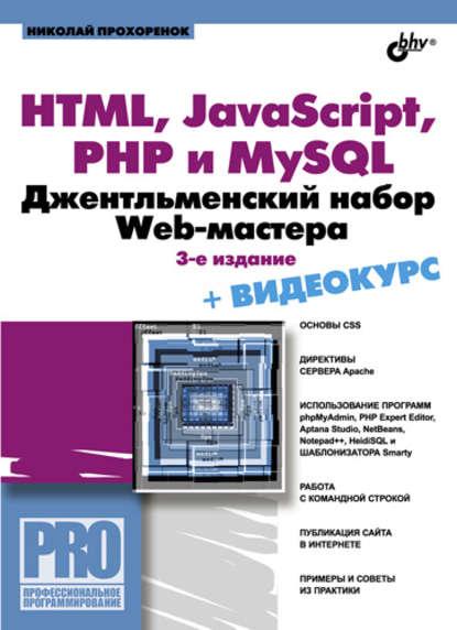 Николай Прохоренок HTML, JavaScript, PHP и MySQL. Джентльменский набор Web-мастера (3-е издание) прохоренок н html javascript php и mysql джентльменский набор web мастера