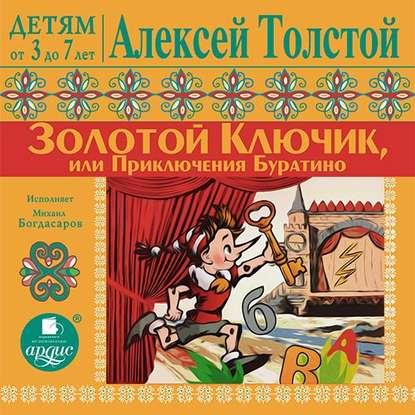 Толстой Алексей Николаевич Золотой ключик, или Приключения Буратино обложка