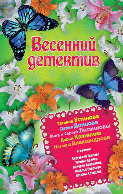 цена на Дарья Донцова Весенний детектив 2013 (сборник)