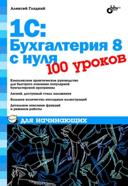 Алексей Гладкий 1С: Бухгалтерия 8 с нуля. 100 уроков для начинающих справочники