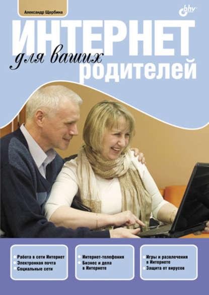 Александр Щербина Интернет для ваших родителей
