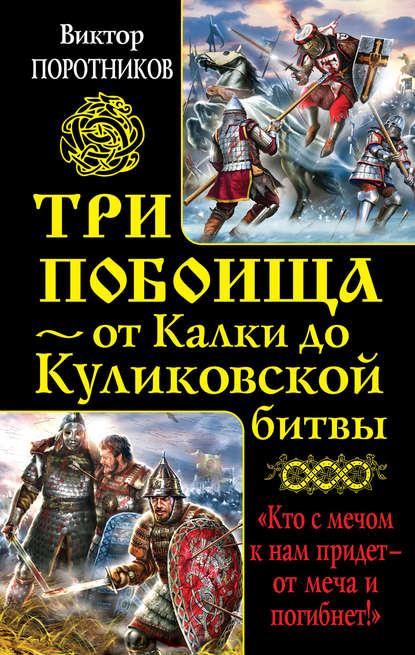 Виктор Поротников Три побоища – от Калки до Куликовской битвы (сборник) калки