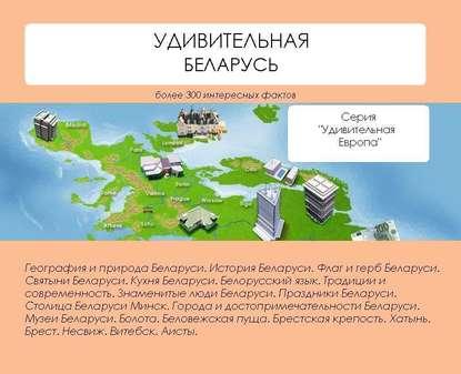 Наталья Ильина Удивительная Беларусь