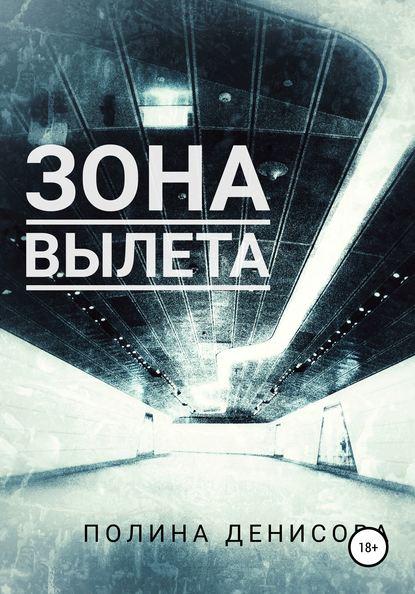 Полина Денисова Зона вылета полина денисова имя на букву r