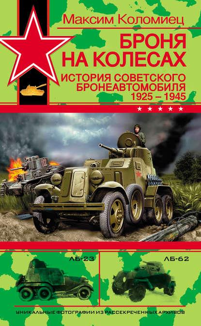 Броня на колесах. История советского бронеавтомобиля 1925