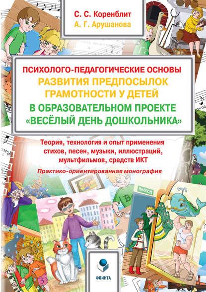 Психолого-педагогические основы развития предпосылок грамотности у детей в образовательном проекте «Весёлый день дошкольника» («ВеДеДо») фото