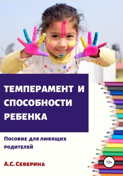 Аудиокнига Темперамент и способности ребенка