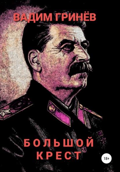 Вадим Гринёв Большой крест вадим гринёв мгб