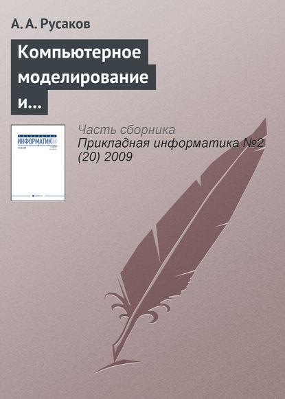 А. А. Русаков Компьютерное моделирование и творчество юных математиков недорого