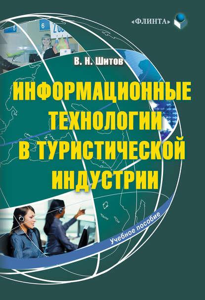 шитов владимир читать книги бесплатно