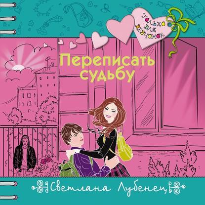 Лубенец Светлана Анатольевна Переписать судьбу обложка