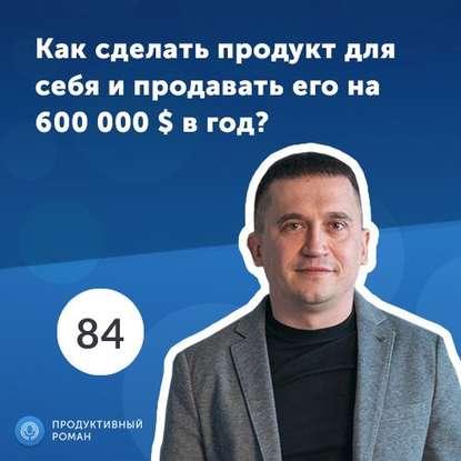 Владимир Федак, Hurma System. Первая украинская автоматизация управления персоналом. Как сделать продукт для себя и продавать его на 600 000 $ в год?